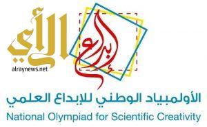 856 طالبا في الأولمبياد الوطني للإبداع العلمي بتعليم عسير
