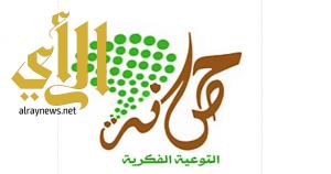 """150 منسقة وقائدة تربوية في لقاء """"حصانة """" بتعليم عسير"""