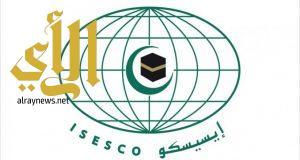 «الإيسيسكو» تدين الهجوم الإرهابي على رجال الأمن بجدة