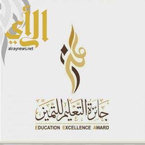 اعتمد أسماء المرشحين والمرشحات لجائزة التميز بتعليم عسير