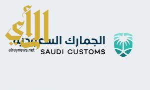 الجمارك السعودية تُصدر النسخة الجديدة من دليل مزاولة مهنة التخليص الجمركي