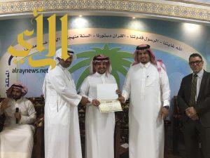 كلية الآداب والعلوم بجامعة الأمير سطام بن عبدالعزيز تُكرم منسوبيها