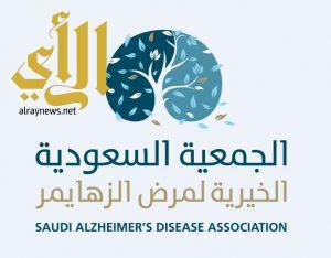 الزهايمر تواصل مشروع أطباء زائرون في مكة