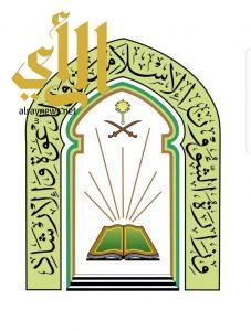 الشؤون الإسلامية بعسير تعلن عن وظائف أئمة شاغرة بمحافظة محايل عسير