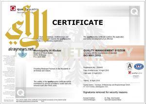 بلدية الخبر تحصد شهادة الآيزو في نظم جودة الإدارة من منظمة الجودة النمساوية