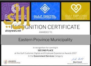 أمانة الشرقية: مركز ٩٤٠ الذكي يحصل  على المركز الثاني في جائزة المستفيد  ٢٠١٦ على مستوى الوطن العربي