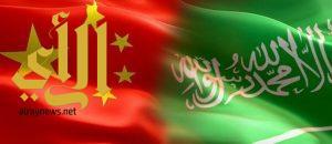 بيان مشترك بين المملكة العربية السعودية وجمهورية الصين الشعبية