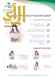 """""""الصحة"""" تستعرض فوائد الرضاعة الطبيعية عبر """"إنفوجرافيك"""" توعوي"""