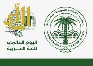 الكشافة تحتفي باليوم العالمي للغة العربية