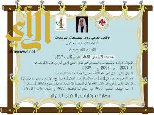 الاتحاد العربي لرواد الكشافة والمرشدات يُعلن المجموعة الثالثة من مسابقته الثقافية الرمضانية