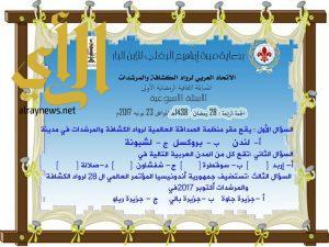 الاتحاد العربي لرواد الكشافة والمرشدات يُعلن المجموعة الأخيرة من مسابقته الثقافية الرمضانية