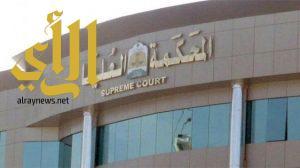 المحكمة العليا تدعو عموم المسلمين إلى تحري رؤية هلال شهر رمضان المبارك لهذا العام