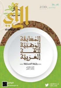 تعليم عسير الثاني على مستوى المملكة في مسابقة اللغة العربية