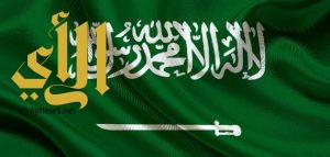 المملكة العربية السعودية تؤيد وترحب بقرار ترامب