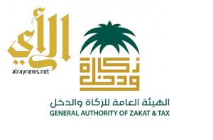 الزكاة: ضبط أكثر من 3,500 مخالفة لنظام ضريبة القيمة المضافة
