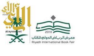 وزيرة الثقافة الإماراتية: نعتز بوجودنا ضيف شرف معرض الكتاب 2018