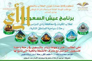 رحلات سياحية داخلية لطلاب كليات جامعة الأمير سطام بن عبدالعزيز