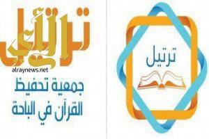 حرم أمير الباحة تكرم 36 حافظة للقران الكريم