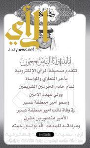 """""""الرأي"""" ترفع تعازيها للقيادة في وفاة نائب أمير منطقة عسير ومرافقيه"""