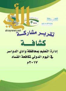 كشافة تعليم وادي الدواسر تصدر تقرير مشاركتها في اليوم الدولي لمكافحة الفساد