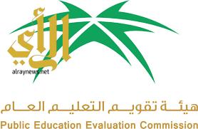 تعليم عسير يكرم المشاركين في ورشة تقويم التعليم