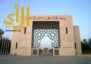 تعليق الدراسة في جامعة الإمام محمد بن سعود الإسلامية