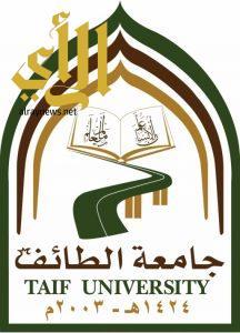 جامعة الطائف تبدأ القبول عبر بوابتها الإلكترونية.. غداً