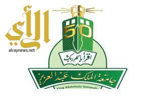 جامعة الملك عبدالعزيز بجدة تعلن بدء المرحلة الثانية للقبول الجامعي
