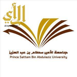 جامعة سطام تستضيف عمداء القبول والتسجيل