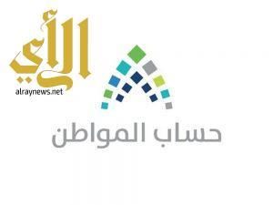 حساب المواطن : الأحد المقبل آخر موعد للتسجيل ضمن دورة الدفع الرابعة لمن لم يسجِّل في البرنامج