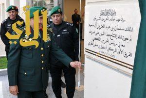 رئيس الحرس الملكي يدشن مبنى برنامج عَلَم المشترك (JPO)