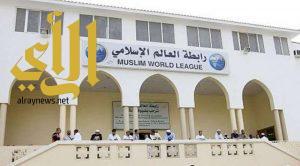 رابطة العالم الإسلامي تؤيد قرار قوائم الإرهاب المحظورة