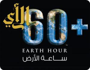 """الكشافة السعودية تشارك العالم بــ """"ساعة الأرض"""""""