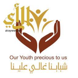 أمانة الشرقية: حملة تعريفية بمبادرة شبابنا غالي علينا في المجمعات التجارية