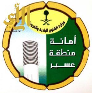 وزارة البلديات تشيد بأمانة عسير
