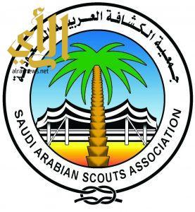نائب رئيس جمعية الكشافة : تنمية العضوية أحد مقاييس النجاح الكمي في الحركة الكشفية