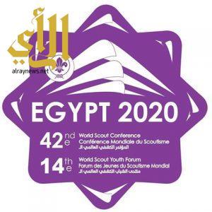 مصر تستضيف المؤتمر الكشفي العالمي 2020