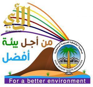 كشافة وادي الدواسر تشارك في المشروع الكشفي لنظافة وحماية البيئة