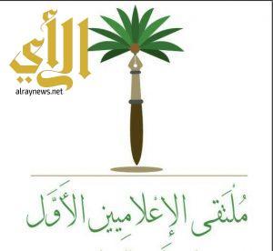 جامعة الأمير سطام بن عبدالعزيز تنظم الملتقى الأول للإعلاميين