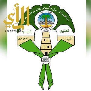 اشبال وادي الدواسر يشاركون بـثلاث مبادرات في منافسات رسل السلام المركزية