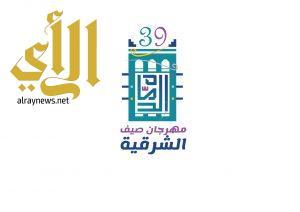 أمين الشرقية: انطلاق مهرجان صيف الشرقية الشهر المقبل…وفعاليات تقام للمرة الأولى
