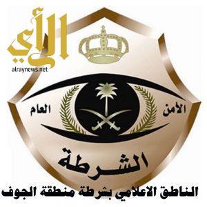 شرطة الجوف: القبض على شخصين قاما بتكسير زجاج سيارات بقارا