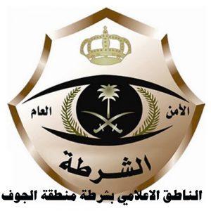 شرطة منطقة الجوف : تعرض مواطن للضرب من قبل شقيقين بسكاكا