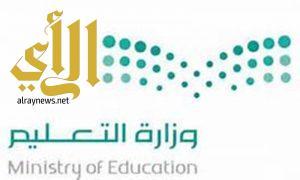 الخميس القادم.. إدارة تعليم عسير تكرم 515 طالبة متفوقة في مختلف المراحل