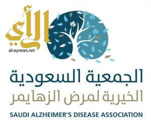 جمعية الزهايمر تدشن حملة الأوقاف في جمعيتها العمومية