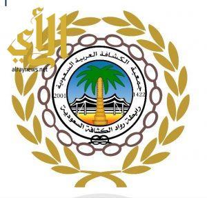 رواد كشافة المملكة يعقدون اجتماعهم السادس عشر الخميس القادم في حوطة سدير