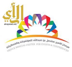 مركز الأمير مشعل بن عبدالله للمؤتمرات واجهة نجران الحضارية