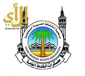 المعسكر الكشفي بالمدينة المنورة يكمل استعداداته لخدمة ضيوف الرحمن