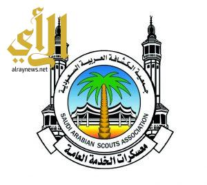 جمعية الكشافة تعقد اجتماعا تنسيقياً لمعسكرات الخدمة العامة في الحج