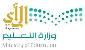 وزارة التعليم تحدد موعد بدء امتحانات التسريع للطلاب والطالبات
